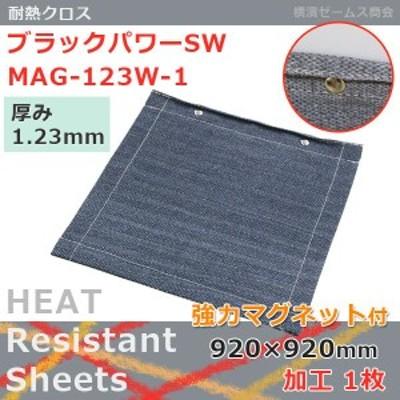 ブラックパワーマグSW MAG-123W 1号 920×920mm 1枚 加工済【厚み:1.23mm】マグネット付(大中産業)