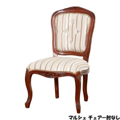 (マルシェ チェアー 肘なし) アンティーク ブラウン 椅子 チェア 姫系家具 猫脚 ヨーロピアン家具 高級感 (28560)