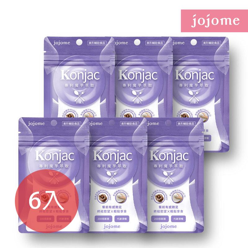 [jojome] 專利魔芋萃取膠囊 (30顆/袋) 6入