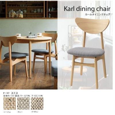チェア 北欧 木製椅子 ダイニングチェア おしゃれ ナチュラル家具 Karl dining chair F-37スミス ベージュ/グレー/ブラウン SWITCH スウィッチ