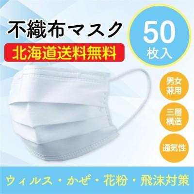 マスク 当日発送 50枚 箱入り 使い捨て 男女兼用 高機能型三層不織布マスク 北海道内送料無料