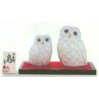 九谷焼 N75-11 ペア梟 4号 白盛彩 台・敷物付 9×9×12.5cm 化粧箱