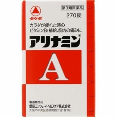 【第3類医薬品】アリナミンA 270錠 [【2個セット(送料込)】※他の商品と同時購入は不可]