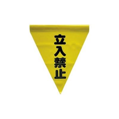 安全表示旗(筒状) ユタカメイク AF-1110 立入禁止