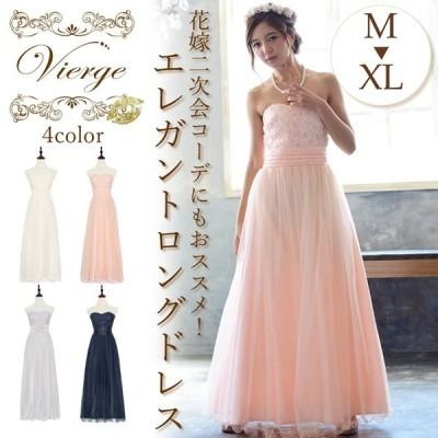 二次会 ドレス 花嫁 ロングドレス  結婚式 パーティードレス 大きいサイズ演奏会 ワンピース フォーマル レディース