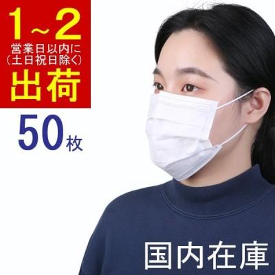 マスク 50枚 在庫あり【1-2営業日以内で出荷】使い捨てマスク 送料無料 不織布マスク 3層構造 白色 ますく 防塵 花粉 飛沫感染【定形外郵便 送料無料】