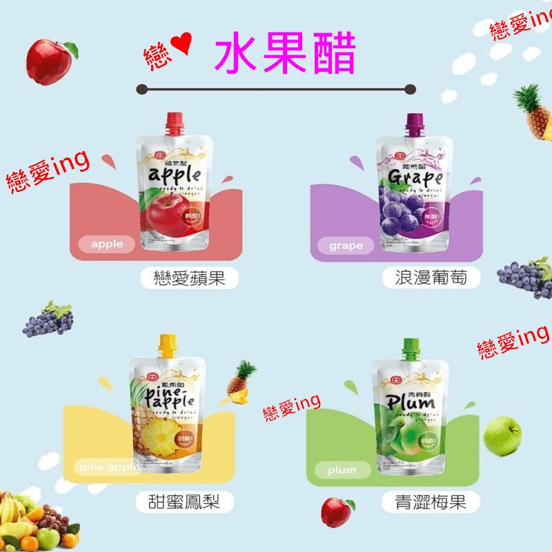 【十全】十全果醋飲 140ml  蘋果醋、鳳梨醋、青梅醋、葡萄醋 、水果醋