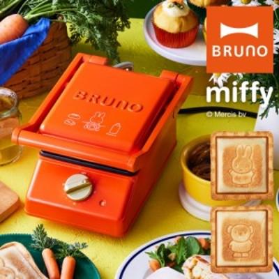 ブルーノ ミッフィー グリルサンドメーカー シングル BOE088-BRR BRUNO|miffy ホットサンドメーカー キッチン家電 調理器具 食パン サン