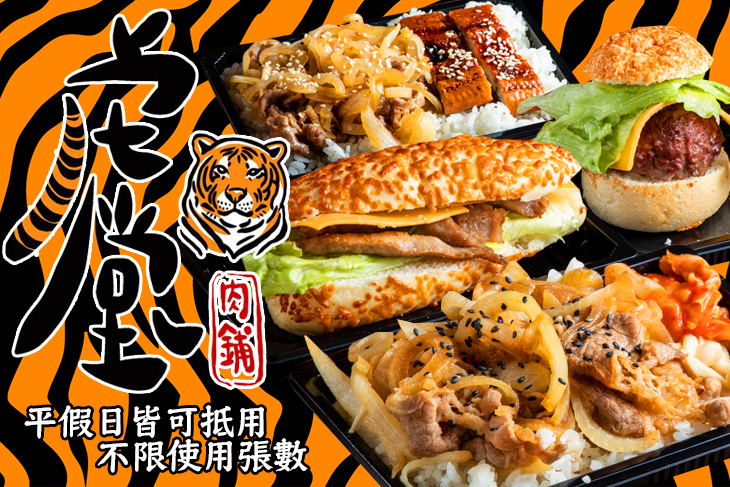 【高雄】虎堂肉舖 #GOMAJI吃喝玩樂券#電子票券#中式