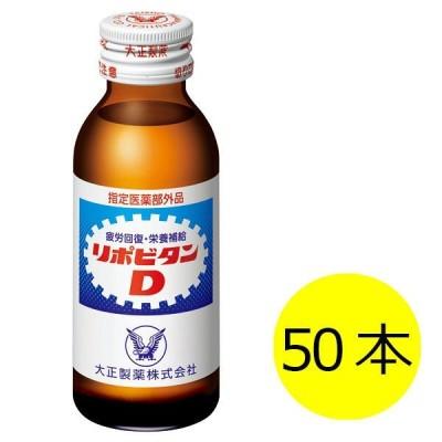 リポビタンD 1箱(50本入) 大正製薬 栄養ドリンク