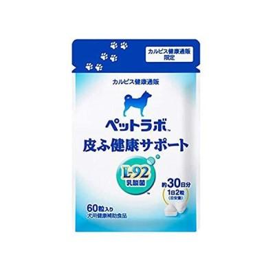 ペットラボ 皮ふ健康サポート (愛犬用) 60粒