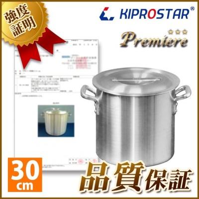 寸胴鍋 プレミア アルミ 業務用 30cm KIPROSTAR 鍋 カレー鍋 スープ 寸胴 アルミ鍋