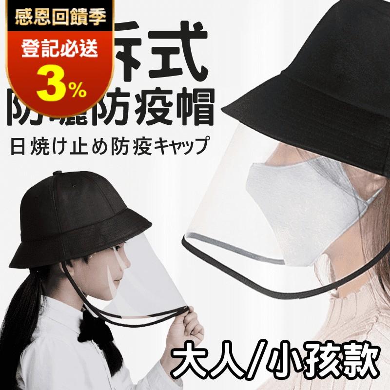 可拆式全方位防曬防疫帽 帽子 防飛沫帽 大人防疫帽 小孩防疫帽