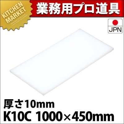まな板 K10C 1000× 450×10mm (運賃別途) (N)