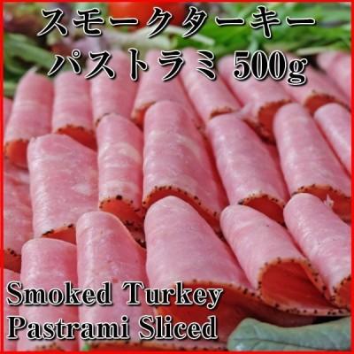 七面鳥モモ肉のスモークターキーパストラミ♪スモーキーな味わいとブラックペッパーの良い香り♪smoked turkey pastrami sliced