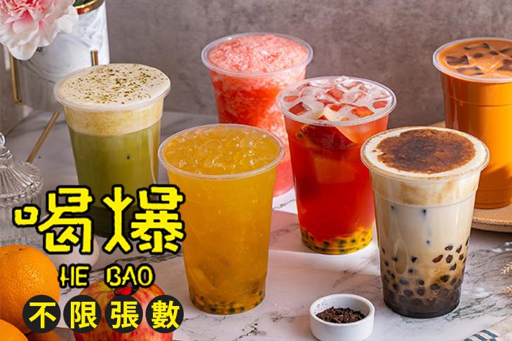 【桃園】喝爆茶飲 #GOMAJI吃喝玩樂券#電子票券#美食餐飲