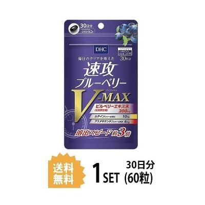 DHC 速攻ブルーベリー V-MAX 30日分 (60粒)  ディーエイチシー サプリメント アスタキサンチン ルテイン メグスリノキエキス サプリ