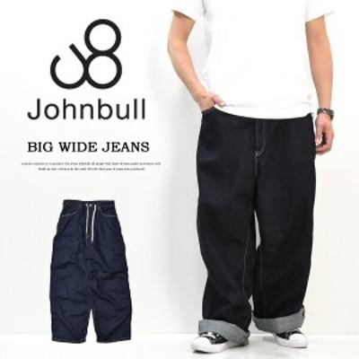 Johnbull ジョンブル ビッグジーンズ デニム 日本製 メンズ レディース ユニセックス ジーンズ 送料無料 Y1001