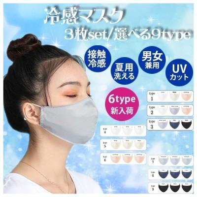 冷感マスク3枚セット在庫ありシルクタッチサテン生地クールマスク接触涼感夏用洗えるマスクノーズワイヤ3D75