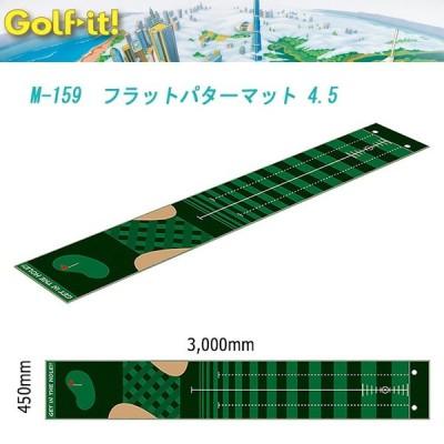 ライト LITE ゴルフ GOLF フラットパターマット 4.5 パッティング練習用 M-159