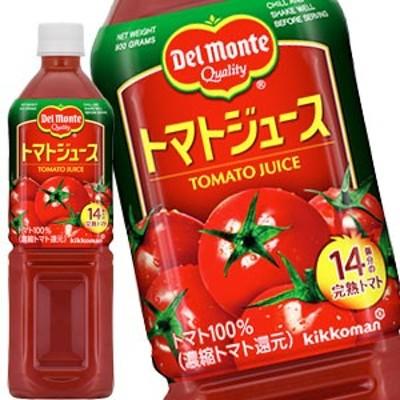 デルモンテ トマトジュース 900gPET×12本[賞味期限:3ヶ月以上][送料無料]【7~10営業日以内に出荷】
