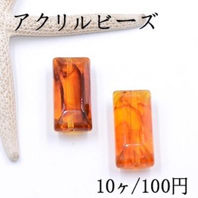 アクリルビーズ 長方形 15×34mm 琥珀色【10ヶ】