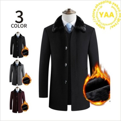 ファー付きコート ステンカラーコート メンズ ビジネスコート 裏起毛 厚手 冬服 保温 秋冬 あったか おしゃれ 防寒着 父の日