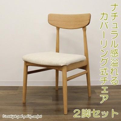 ダイニングチェア カバー式 ナチュラル チェア 北欧スタイル オーク材 完成品 椅子 おしゃれ カフェ風 2脚セット
