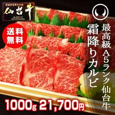 送料無料 焼肉 BBQ バーベキュー 最高級A5ランク仙台牛 特選霜降りカルビ 1000g 焼肉用 牛肉 ギフト お中元 お歳暮 1kg