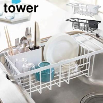 tower 伸縮水切りワイヤーバスケット 全2色 3492 3493 ホワイトキッチン シンプル おしゃれ ブラック シンク 山崎実業 タワー