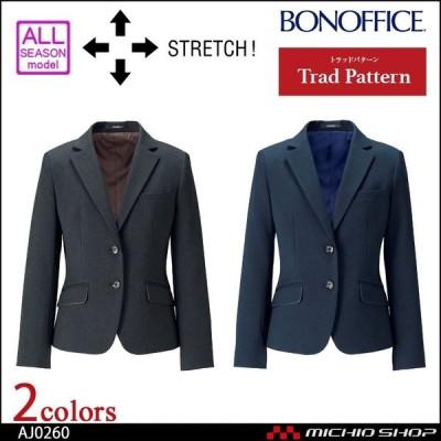 オフィス 事務服 制服 BON ボンマックスジャケット AJ0260