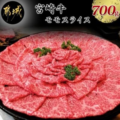 宮崎牛モモスライス700g_MJ-7703
