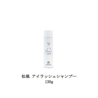 松風 アイラッシュシャンプー 130g まつげエクステ用 洗顔フォーム 泡 日本製 メイク 化粧 美容品 マツエクケア 新品 送料無料
