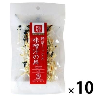 オキス 乾燥野菜ミックス 味噌汁の具 10個