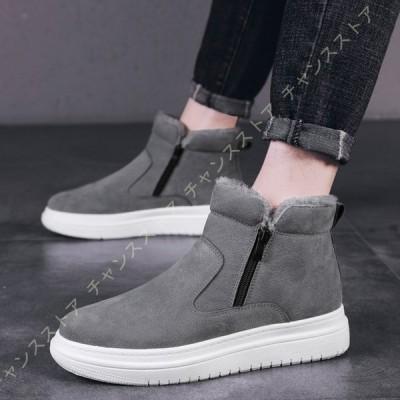 メンズ メンズブーツ ショートブーツ 柔らかい 暖かい ボア靴 ムートンブーツ スエード軽量 防滑 履き脱ぎやすい 保温性 防寒靴 厚底 サイドジップ