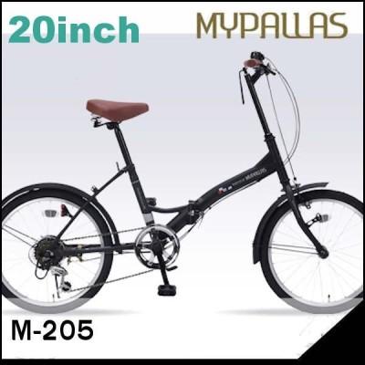 折り畳み自転車 20インチ6段変速付き折りたたみ自転車 マイパラスM-205(マットブラック)(MYPALLAS M-205) 折畳み自転車