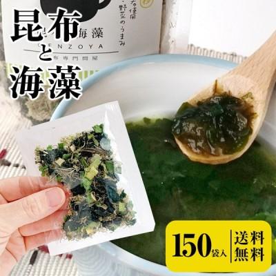 [150食分]とろりんスープ昆布と海藻 即席スープの素 個食パウチ 1食35円 送料無料 グルメ食品