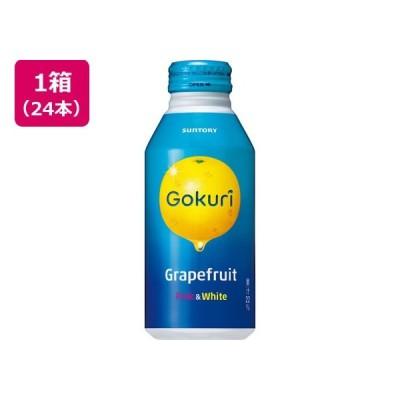 Gokuri グレープフルーツ 400g×24本 サントリー