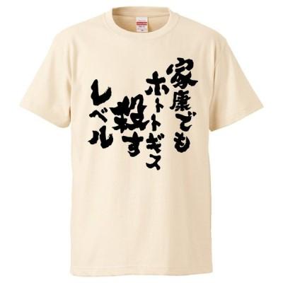おもしろTシャツ 家康でもホトトギス殺すレベル  ギフト プレゼント 面白 メンズ 半袖 無地 漢字 雑貨 名言 パロディ 文字