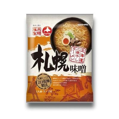 北海道二夜干しラーメン 札幌味噌 札幌 ラーメン 114.5g×20食セット|藤原製麺|