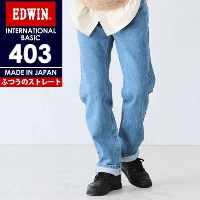 【定番】SALEセール5%OFF 裾上げ無料 エドウィン EDWIN インターナショナルベーシック 403 ストレート メンズ 日本製 デニムパンツ ジーンズ ジーパン  E403*5