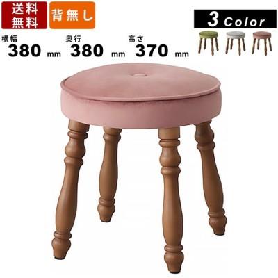 スツール BGL-250 ビューグ チェア 椅子 イス くり脚 アンティーク調 かわいい 高級感 ベロア調 エレガント お洒落 おしゃれ 選べる3色