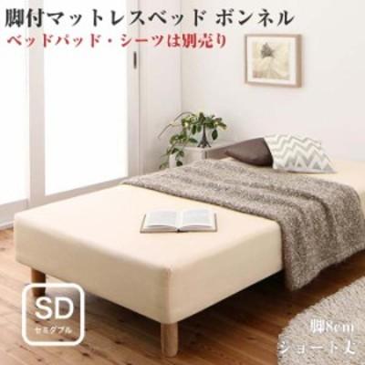 ショート丈分割式 脚付きマットレスベッド ボンネル マットレスベッド お買い得ベッドパッド・シーツは別売り セミダブル ショート丈 脚8