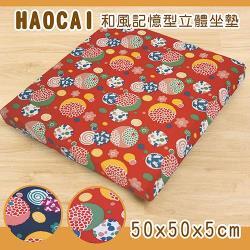 《HAOCAI》和風記憶型立體坐墊(50x50x5cm)(共2色)