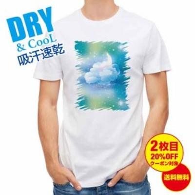 かわいい Tシャツ ふわふわの雲 空 パステル T シャツ レディース 半袖 ロゴ 文字 春 夏 秋 トップス 安い 面白い 大きいサイズ 洗濯 ポ