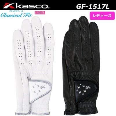 Kasco キャスコ クラシカルフィット レディースグローブ 左手用 GF-1517L【クリックポスト対応】