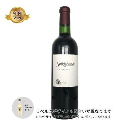 日本ワイン 敷島ワイナリー(山梨)/甲斐ノワール (赤)MINIVINサイズ 100ml