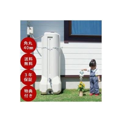 雨水タンク アクアタワー 200L 角丸40mmアダプター付き 自作 補助金 おしゃれ 設置 diy 簡単 雨水貯留タンク 助成金