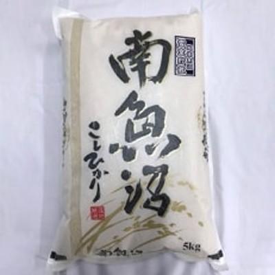 【雪室貯蔵】 南魚沼産コシヒカリ 5kg