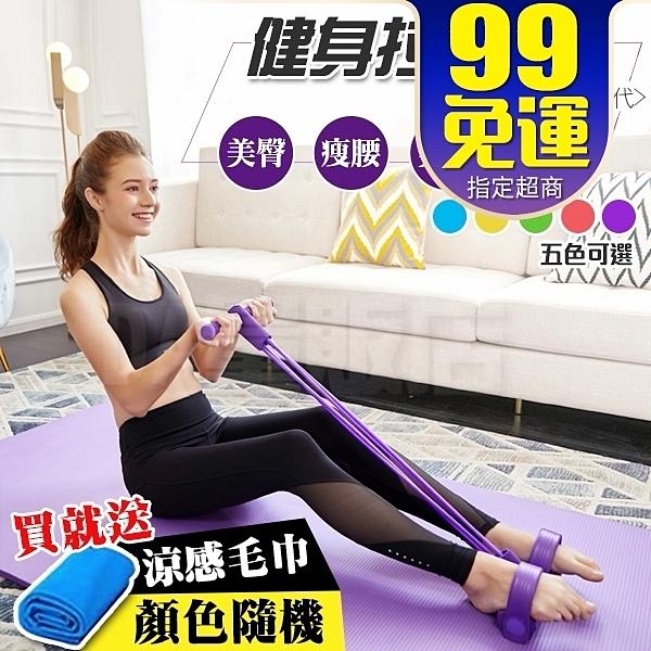 四管拉力器 拉力繩 腳踏拉力器 [送涼感巾] 健腹繩 彈力帶 瑜珈 運動 仰臥起坐 健身